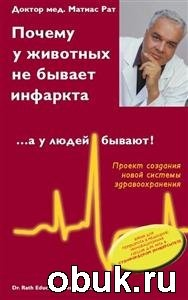 Книга Почему у животных не бывает инфаркта, а у людей бывает