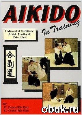 Книга Обучение Айкидо. Часть 1-4 (1999) DVDRip
