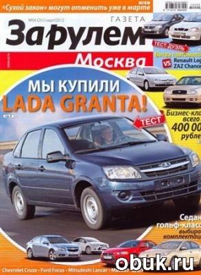 Журнал За рулем - Регион №4 (март 2012)