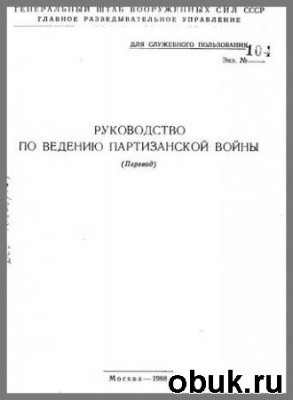 Книга Руководство по ведению партизанской войны