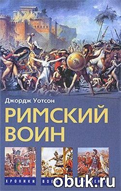 Книга Римский воин