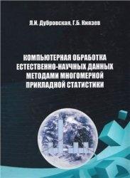 Книга Компьютерная обработка естественно-научных данных методами многомерной прикладной статистики