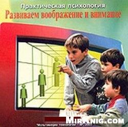 Книга Практическая психология. Развиваем воображение и внимание