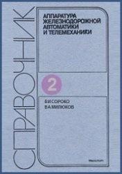 Аппаратура железнодорожной автоматики и телемеханики: Справочник. Кн. 2
