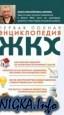 Книга Первая полная энциклопедия ЖКХ