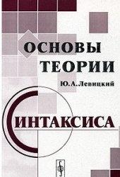Книга Основы теории синтаксиса