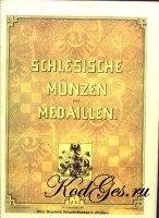 Книга Книга Schlesische munzen und medaillen