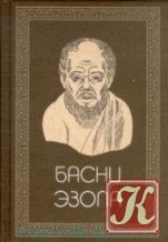 Книга Книга Басни Эзопа