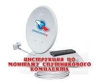 Инструкция по монтажу спутникового комплекта.
