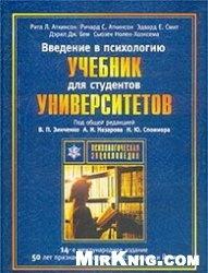 Книга Введение в психологию