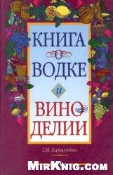 Книга Книга о водке и виноделии