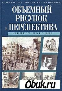 Книга Объемный рисунок и перспектива