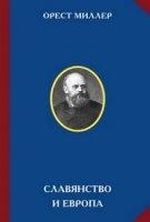 Книга Орест Миллер - Славянство и Европа pdf 5,6Мб