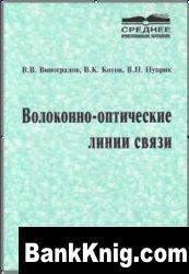 Книга Волоконно-оптические линии связи: Учебное пособие djvu 3,2Мб