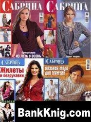Журнал Сабрина №№1-9 + №№1-9 спец. выпусков 2009 djvu / rar 63,86Мб