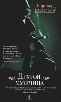 Книга Другой мужчина
