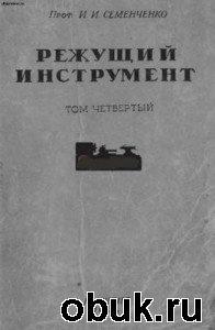 Книга Режущий инструмент (в 3-х томах)