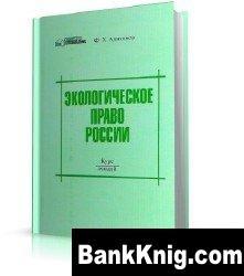 Книга Экологическое право: курс лекций jpg 81,34Мб