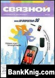 Журнал Связной №5  2010 djvu 5Мб