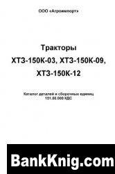 Книга Тракторы ХТЗ-150К-03, ХТЗ-150К-09, ХТЗ-150К-12. Каталог деталей и сборочных единиц pdf 67,1Мб