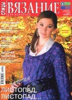 Журнал Вязание для взрослых. Спицы № 10 2011 jpg 16,4Мб