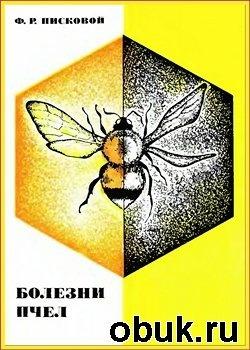 Книга Болезни пчел