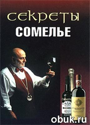 А.А Попов. Секреты сомелье