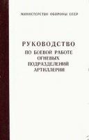 Руководство по боевой работе огневых подразделений артиллерии pdf 5,97Мб