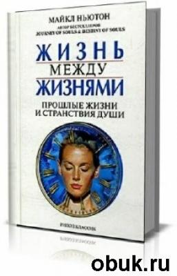 Книга Жизнь между жизнями. Прошлые жизни и странствия души