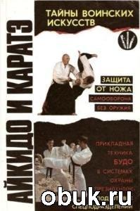 Книга Айкидо и каратэ