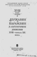Книга Державин и Карамзин в литературном движении XVIII - начала XIX века pdf 31,8Мб