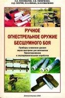 Книга Ручное огнестрельное оружие бесшумного боя djvu 64,77Мб