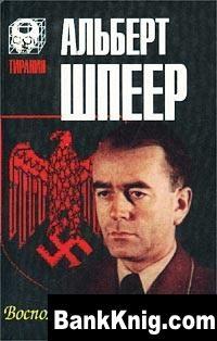 Книга Альберт Шпеер. Воспоминания