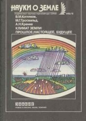 Книга Климат Земли: прошлое, настоящее, будущее