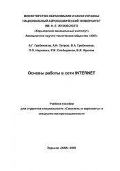 Книга Основы работы в сети Internet. Учебное пособие