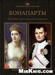 Книга Великие династии мира. Бонапарты
