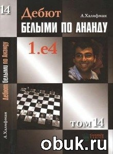 Книга Дебют белыми по Ананду 1.e4 (Том 14)