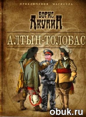 Книга Борис Акунин - Алтын-толобас (аудиокнига) читает Игорь Мушкатин