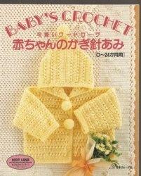 Журнал Babys Crochet NV5153 1994