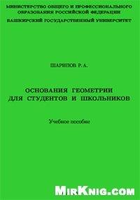 Книга Основания геометрии для студентов и школьников: учебное пособие