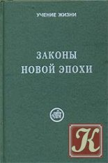 Книга Законы новой эпохи