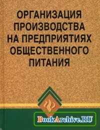 Книга Организация производства на предприятиях общественного питания.