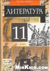Книга Литература. 11 класс. Учебник для общеобразовательных учреждений