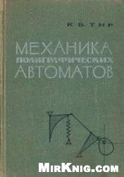 Книга Механика полиграфических автоматов