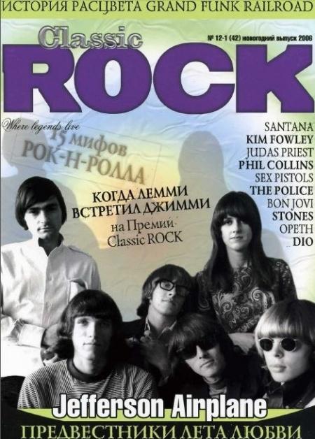 Книга Подборка журналов: Classic Rock (Россия) - №№10-12 (2005); №№1-8(2006)