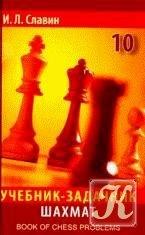 Книга Учебник-задачник шахмат. Книга 10