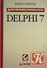 Книга Delphi 7: Для профессионалов