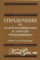 Книга Справочник по электроснабжению и электрооборудованию