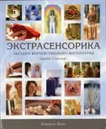 Книга Экстрасенсорика. Загадки внечувственного восприятия