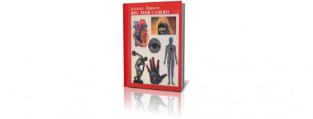Книга Алексей Дорохов, «Про тебя самого». Книжка о том, что у нас внутри и как оно там работает. Пригодится #школьникам — строго само